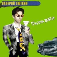 Валерий Сюткин - То, Что Надо