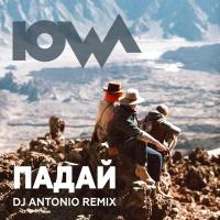 IOWA - Падай (DJ Antonio Remix)