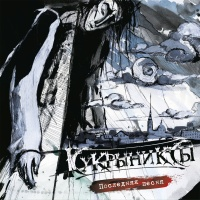 Кукрыниксы - Последняя Песня (CD2)