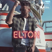 Elton John - Наша История