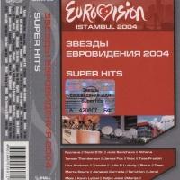 Юлия Савичева - Eurovision Istanbul 2004 (Звезды Евровидения 2004 Super Hits)