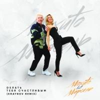Мохито - Делать тебя счастливым (Kraynov Remix)