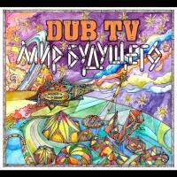 Dub TV - Мир Будущего