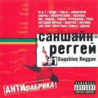Мангол - Саншайн Реггей № 1 / Sunshine Reggae