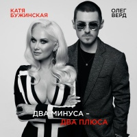 Катя Бужинская - Два Минуса, Два Плюса