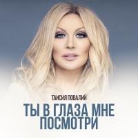 Таисия Повалий - В Глаза Мне Посмотри