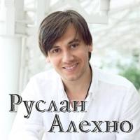 Руслан Алехно - Оглянись