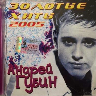 Андрей Губин - Золотые Хиты 2005