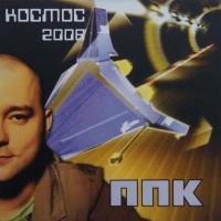 Космос 2006