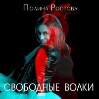 Полина Ростова - Свободные Волки