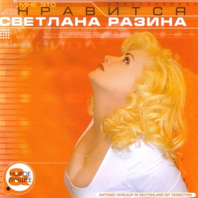 Светлана Разина - Мне Это Нравится (Новое И Лучшее)