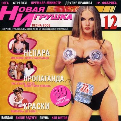 Павел Артемьев - Новая Игрушка 12