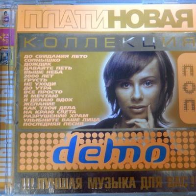 Demo - Платиновая Коллекция
