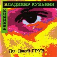 Владимир Кузьмин - Ремиксы