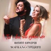 Филипп Киркоров - Ты - Всё, Что Нужно Мне