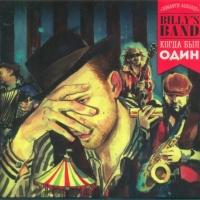 Billy's Band - На Дне Стакана Счастья Нет