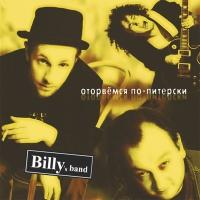 Billy's Band - Оторвёмся По-Питерски