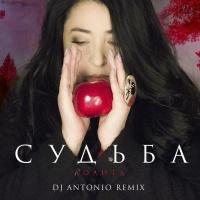 Судьба (DJ Antonio Remix)