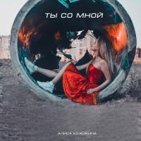 Алиса Кожикина - Ты Со Мной (Single)