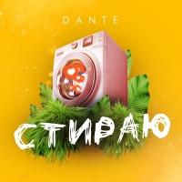Dante - Стираю