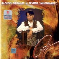 Валерий Меладзе - Сэра