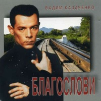 Вадим Казаченко - Благослови