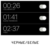 - Чёрные/Белые