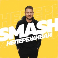 DJ Smash - Не Переживай