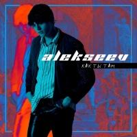 Alekseev - Как Ты Там (Single)