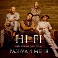 Hi-Fi - Разбуди Меня (Single)