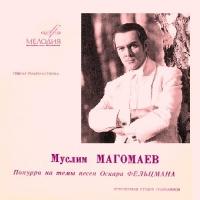 Муслим Магомаев - Тот, Кто Рожден Был У Моря