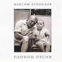 Максим Леонидов - Папины Песни