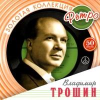 Владимир Трошин - Золотая Коллекция Ретро