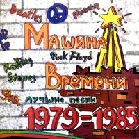Машина Времени - Лучшие Песни 1979-1985