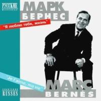 Марк Бернес - Любимый Город