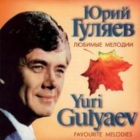 Юрий Гуляев - Любимые Мелодии