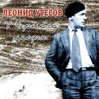 Леонид Утёсов - У Черного Моря
