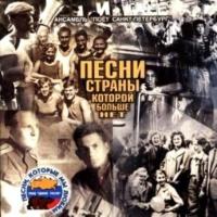 Валерий Чечет - Песни Страны, Которой Больше Нет. Поет Санкт-Петербург