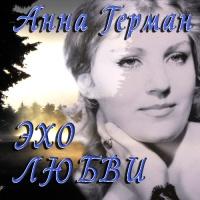 Анна Герман - Эхо Любви