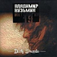 Владимир Кузьмин - Антология 19 Dirty Sounds