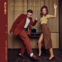 Мохито - Разрывай Танцпол (Single)
