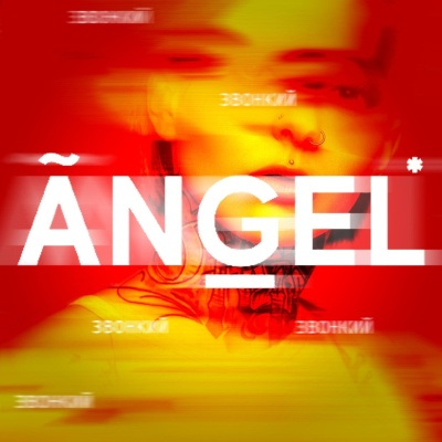 Звонкий - Angel (Single)