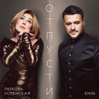 Emin - Отпусти (Single)