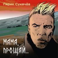 Гарик Сукачев - Мама, Прощай