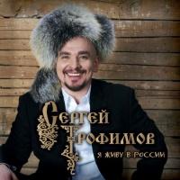 Я живу в России