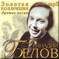 Геннадий Белов - Этот Большой Мир (Ost Москва-Кассиопея)