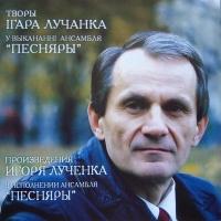Произведения Игоря Лученка в исполнении ансамбля