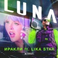 Иракли feat. Lika Star - Luna