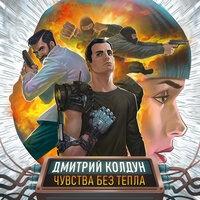 Дмитрий Колдун - Чувства Без Тепла