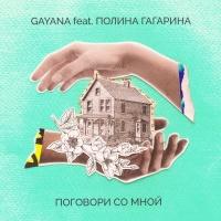 Gayana feat. Полина Гагарина - Поговори Со Мной